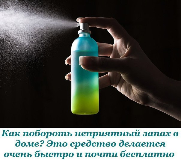 Как побороть неприятный запах в доме?