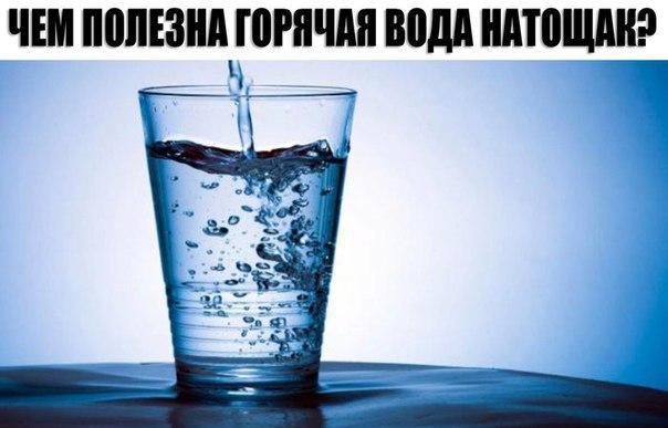 Чем полезна горячая вода натощак?