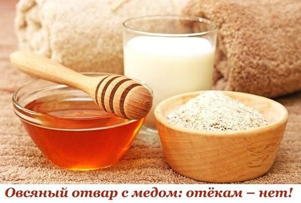 Овсяный отвар с медом: отёкам – нет!