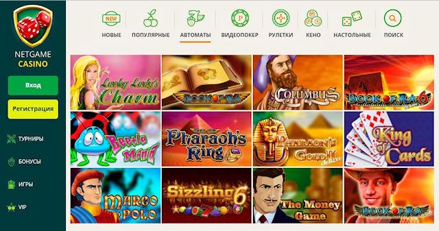 НетГейм и игры в онлайн казино