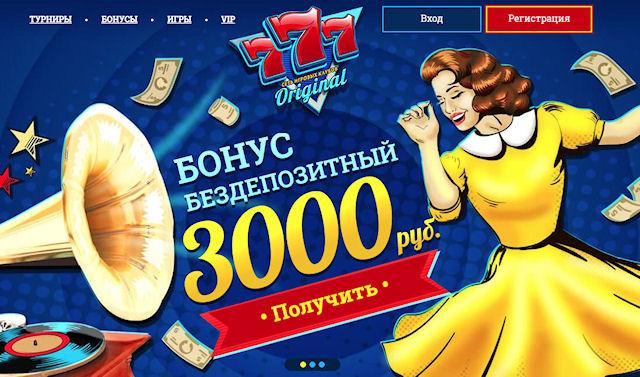 Онлайн-казино 777 Originals - азартная игра и высокий игровой результат