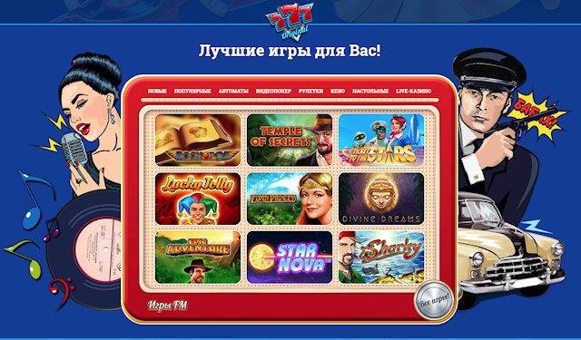 777 Оригинал - интернет казино, в котором сопутствует успех